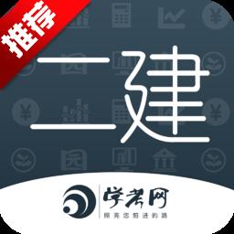 学考网-二级建造师appv3.2.8 安卓版