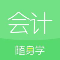会计随身学appv4.7.8 官方IOS版
