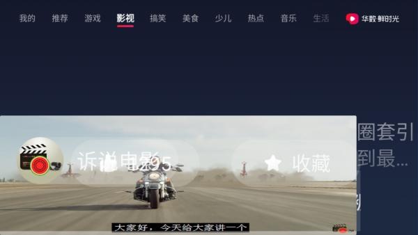 华数鲜时光2020版(�迓璧缡庸劭�) 2.0.0