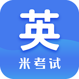 米考试考研英语6.249.0525 安卓版