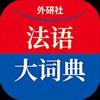 外研社法�Z大�~典3.5.6