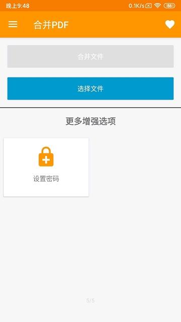 PDF大�� v1.2 安卓版