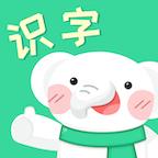 河小象趣味识字儿童启蒙APPv1.1.2 安卓版