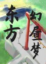 东方幻昼梦Touhou Fantasy Daysteam官方版