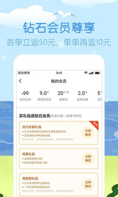 高铁管家安卓版 V7.4.9.1 最新版