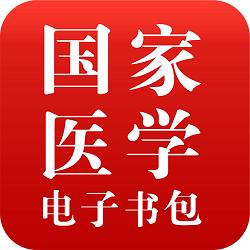 医视界考试系统app(国家医学电子书包)