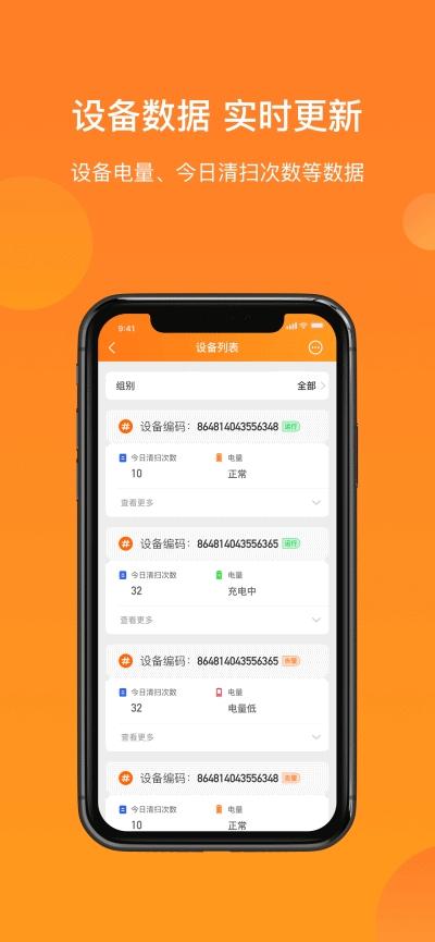 光伏清扫车app V1.0.2