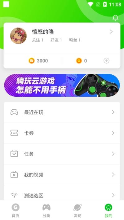 格来云游戏app