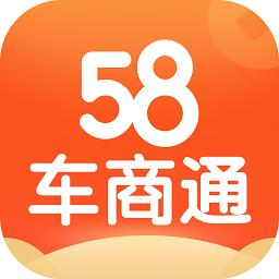 58车商通appv5.2.7 安卓版