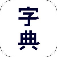2020新汉语字典