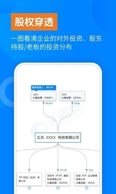 天眼查手机版 V11.9.0 官方专业版