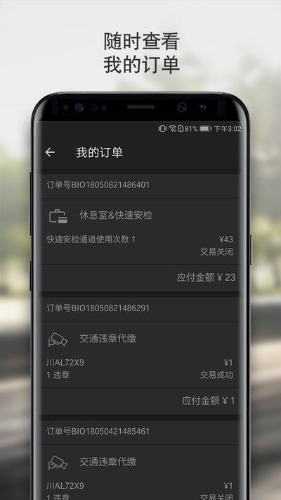 宝马云端互联app v6.3.2.4129 安卓版