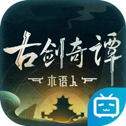 古剑奇谭木语人B站版v0.0.76.6 安卓版