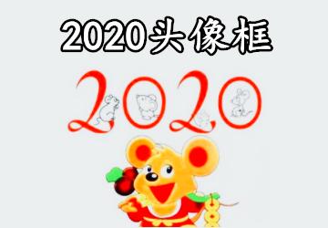 2020头像框_抖音2020头像框下载_微信2020头像框下载