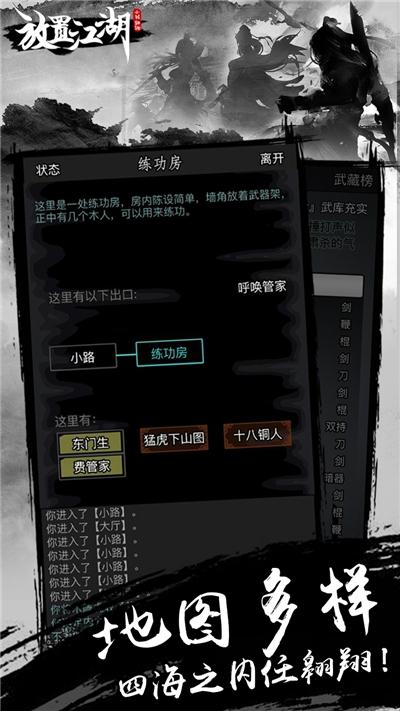 放置江湖刷元宝888888