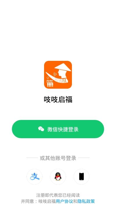 吱吱启福app