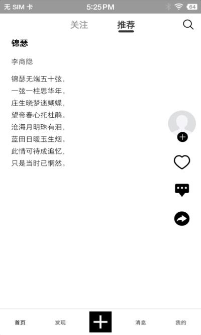 诗芽(诗词学习)