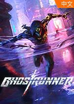 幽灵行者Ghostrunner 简体中文硬盘版