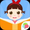 儿童绘本故事v1.3.4