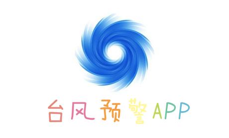 台风预警APP_台风实时路径查询APP_台风APP大全