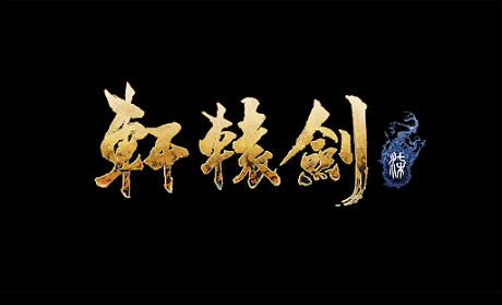 轩辕剑7下载_轩辕剑7修改器_轩辕剑7游戏