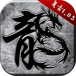 火龙复古公益服v1.2.706