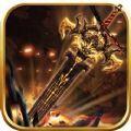 皇城争霸之远古传奇v1.0安卓版