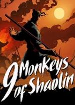 少林九武猴(9 Monkeys of Shaolin) 简体中文硬盘版