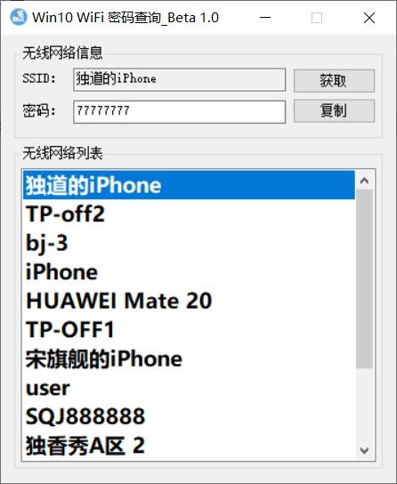 Win10 WiFi密码查询Beta V1.0测试电脑版