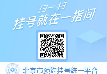 北京挂号网上预约平台_北京挂号网app下载