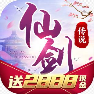 仙剑传说红包版v1.0.0安卓版