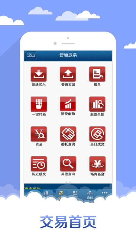 申万宏源赢家理财app