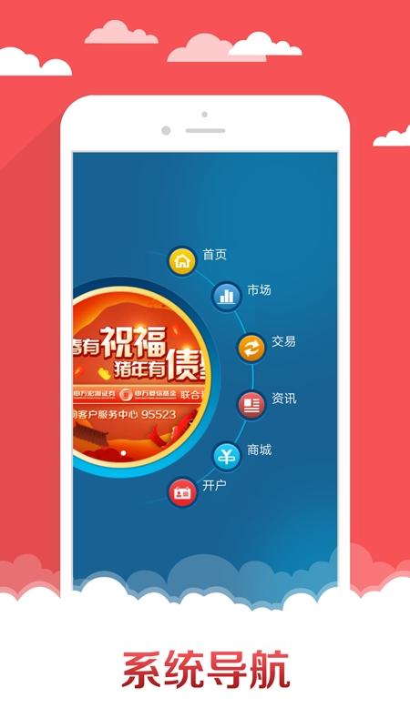 申万宏源赢家理财app v6.1.6 安卓版
