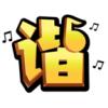 谐音梗挑战v1.0.2 安卓版