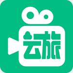 云旅app(摄影分享)