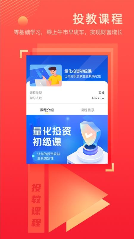 牛股王量化智投app V4.9.3 最新版