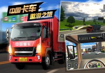 中国遨游2020手机版下载_中国遨游2020中文版
