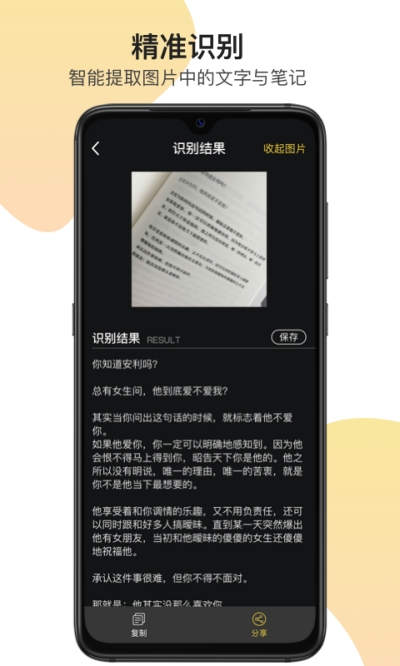 全能识图王 v1.0.0