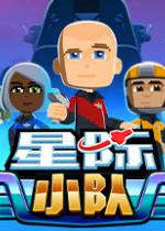 星际小队(Space Crew) 简体中文硬盘版
