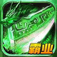 龙城霸业战神切割版v1.0