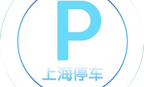 上海停车APP_上海公共停车APP_上海停车APP下载