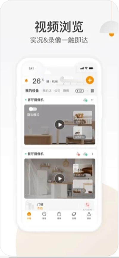 乐橙app v5.0.1