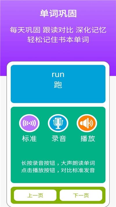 沪教版英语四上 v1.0.0安卓版