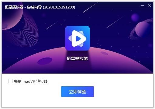 恒星播放器免费版 1.0.0.1
