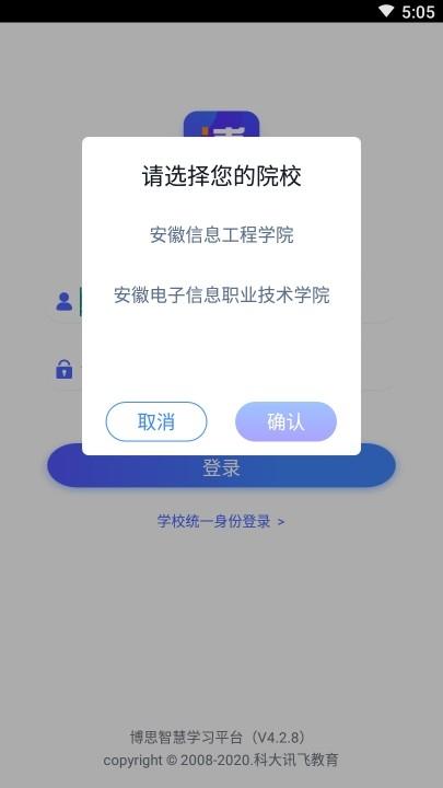 i博思 v4.2.8
