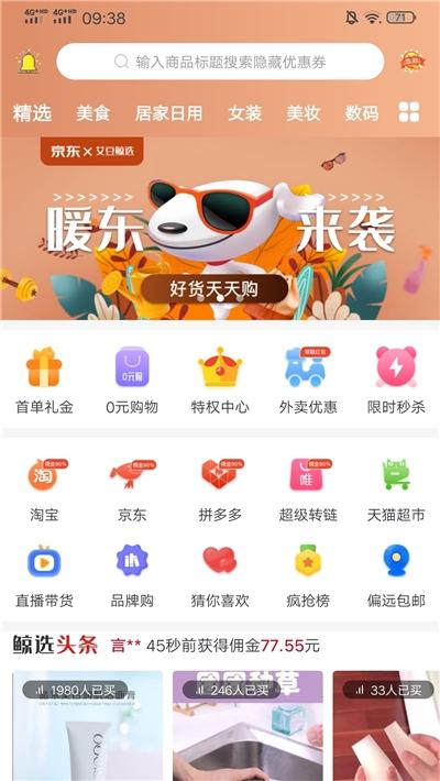 艾豆鲸选购物平台 v1.0.9安卓版