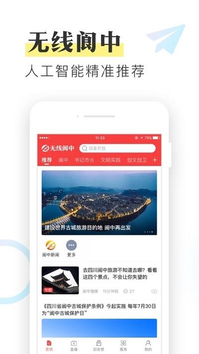 无线阆中app 1.0官方版
