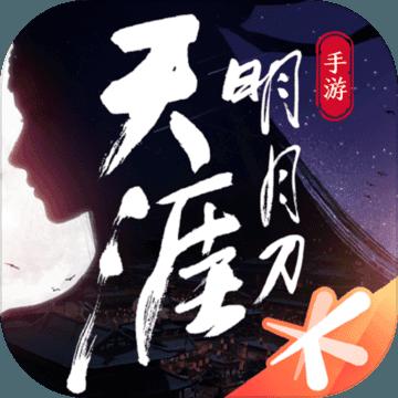 天涯明月刀正版手游腾讯官服最新版v0.0.22 安卓版