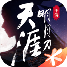 天涯明月刀手游IOS版v0.0.22.1145 最新版