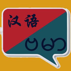 缅甸语翻译app